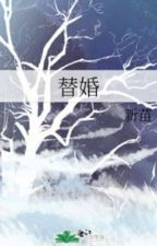 Substitute Marriage [Chinese BL Translation] by oceanpuff