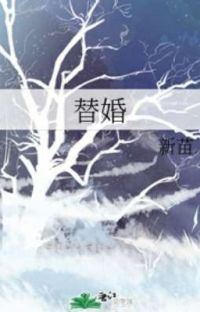 Substitute Marriage [Chinese BL Translation] cover