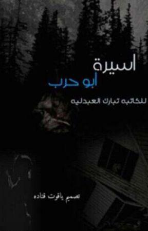 """أسيرة"""" العقيد"""" ابو حرب  by TABOAS_2005"""