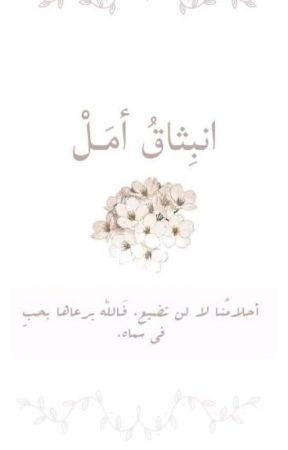 انـبِـثاقُ أمـل  by _Yafa_2