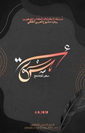 أسوة ٢٠٢٠ by ArabicSpring