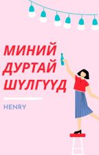 Шүлэг by Henryfic