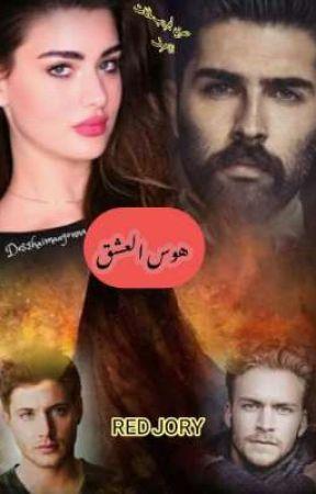 هوس العشق  by amira6wagih