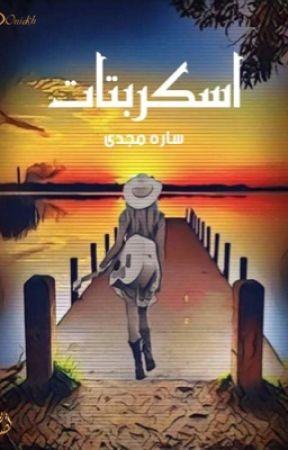 اسكربتات بقلمى ساره مجدى  by godyhanimahmuod