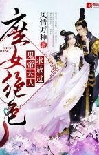 Concubines Stunning Daughter: Ghost Emperor Please be Lenient! by meowmeow988