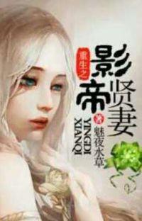 Renascimento da amada esposa do imperador de cinema   [tradução PT-BR] cover