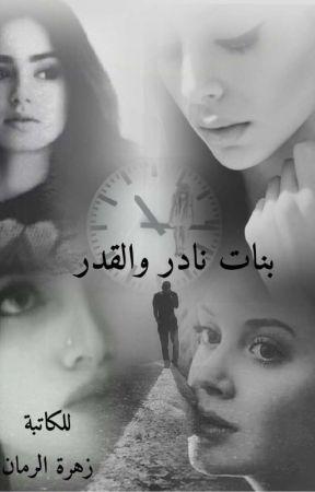بنات نادر والقدر  by jolanar_