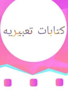 كتابات تعبيريه by katbat2020