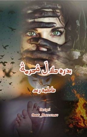بذرة حلال محرمة 'مُتوقفة ⭕ by FatimeRaad