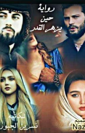 حين يزهر القدر by Nsreen_94
