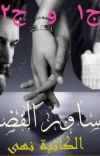 اساور الفضه ج١+٢ cover
