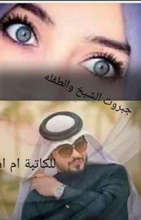 جبروت الشيخ والطفله  by AyaAli935