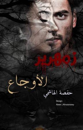 زمهرير ألأوجاع (الليالي من عذابك) by HafsaHafsa710