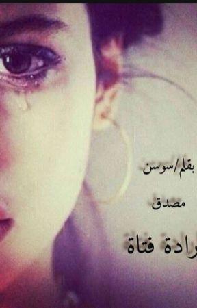 ارادة فتاة by sawsan__98a