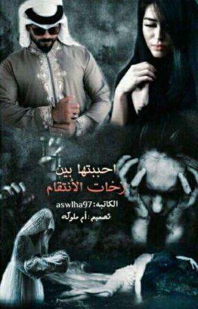 أحببتها بين زخات الانتقام by aswlha97