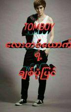 Tomboy လေးတစ်ယောက် ရဲ့ ချစ်ပုံပြင် by stoneheard
