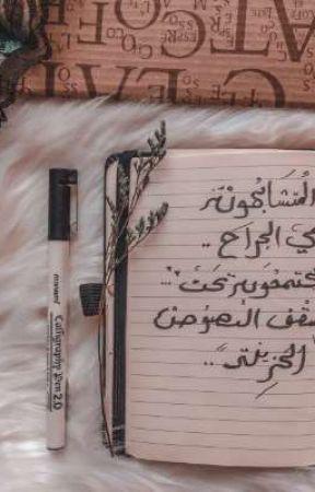 سلسـلة كتاباتي  by HOWRAA-55