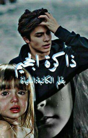ذاكرة الجحيم ||باللهجه العراقية || by dun__68