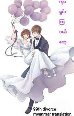 ကွာရှင်းကြမယ်ဟေ့ Book 2 by TaeRa_Pandora