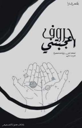 حروف أعجبتني by Shara_San