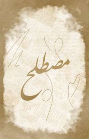 مصطلح by Kawthar_Hadi