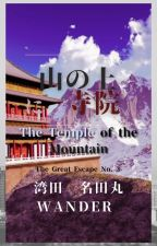 The Temple of the Mountain by Wander4491