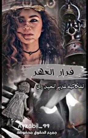 قرار العُهر by ghader_f_ali
