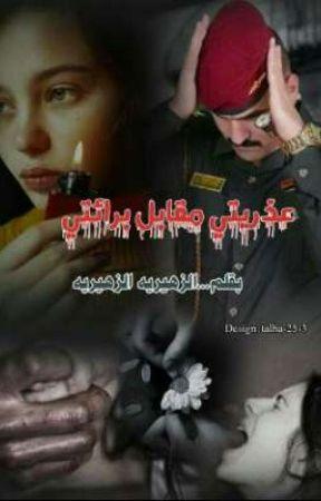 عذريتي مقابل براءتي by flowr3248
