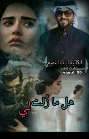 هل مازُلتِ لي  by Ayaat_altamimi