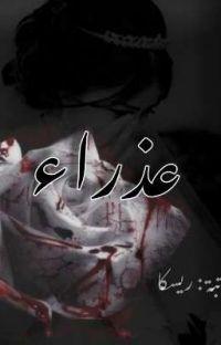عذراء 🔞 cover