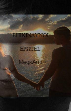 ΕΠΙΚΙΝΔΥΝΟΙ ΕΡΩΤΕΣ by MegaAmi