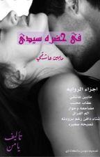 في حضره سيدي by sajad_94