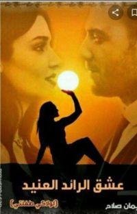 """عشق الرائد العنيد... ( لولاكي طفلتي♥️) "" cover"