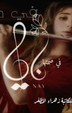 فـي صمتـها نــاي by ZaHoRa5