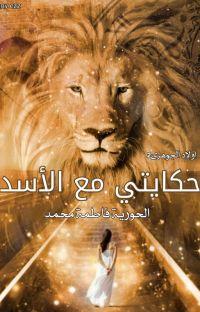 حكايتي مع الاسد ( اولاد الجوهري2) بقلم الحوريه فاطمه محمد  cover