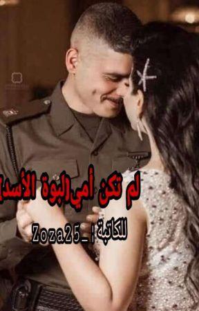 لم تكن أمي(لبوة الأسد)  by _Zoza25