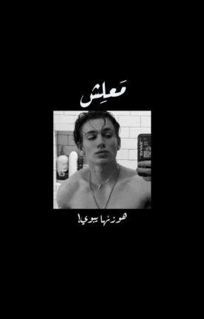 معلش' by HONDAY-