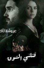 رواية ليبية ( قتلني الشوق )  by novles_libya