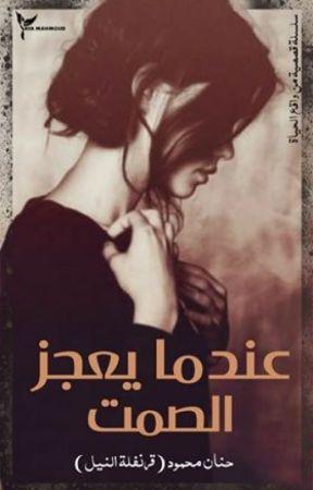 عندما يعجز الصمت by HananMahmoud125