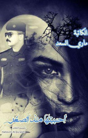 #احببتها_ منذ_الصغر by mare_said