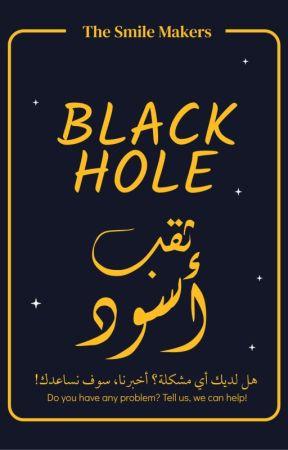 ثُقبٌ أَسّوَد || Black Hole  by TheSmileMakers