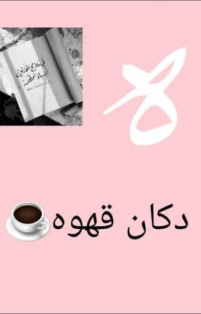 دكان قهوة ،،☕️ by AYAYUSIF