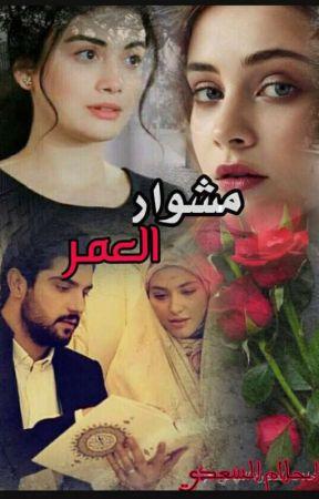 #مشوار العمر.احلام السعدي by 2ahlam5