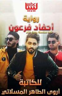 احفاد فرعون ( روايات ليبية ) cover