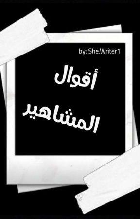 أقوال المشاهير by she-writer1