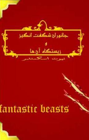 [Fantastic Beasts] by fatemeh_yuna8001