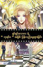 """ရုပ်ရှင်လောကရဲ့ """" ဘုရင်မ """" အဖြစ်ပြန်လည်မွေးဖွားခြင်း (Webtoon Myanmar Trans) by Deedeedoo28"""