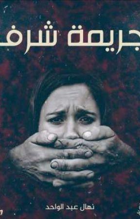جريمة شرف  by NehalAbdElWahed