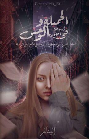 الجميلة و الوحش في الشقة المجاورة by illynaz_official