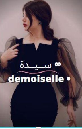 • ســيــدة ∞ demoiselle • by mia95002